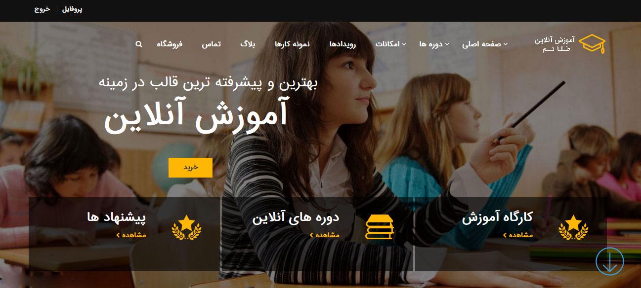 قالب آموز آموزش آنلاینEduma
