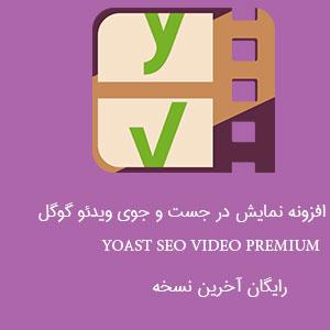 دانلود افزونه YOAST SEO VIDEO