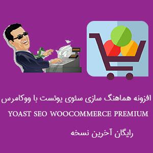 افزونه yoast seo woocommerce نسخه 6 رایگان