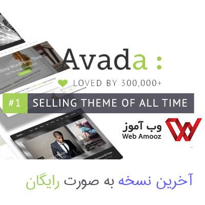 دانلود قالب آوادا AVADA نسخه 5.1.6 رایگان