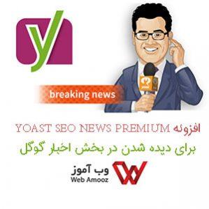دانلود افزونه سئو سایت خبری YOAST SEO NEWS PREMIUM