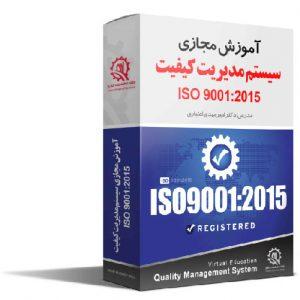 آموزش ایزو ISO9001:2015 سیستم مدیریت کیفیت