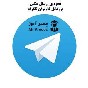 نحوه ی ارسال عکس پروفایل کاربران تلگرام