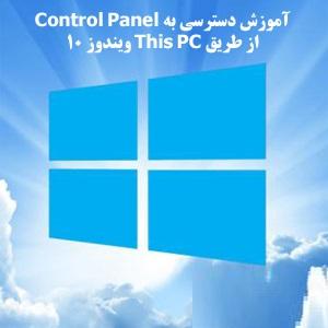 دسترسی به Control Panel از طریق This PC ویندوز ۱۰