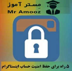 5 راه برای حفظ امنیت حساب اینستاگرام