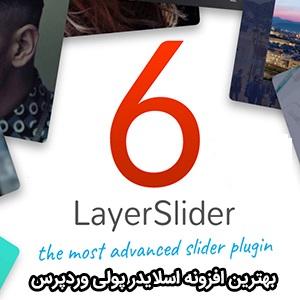 دانلود افزونه لایر اسلایدر LayerSlider اخرین نسخه رایگان