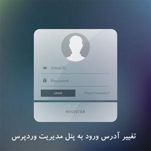 تغییر آدرس ورود به پنل مدیریت وردپرس با Rename wp-login.php