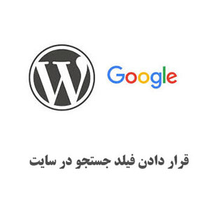search-google-wordpress