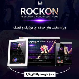 دانلود قالب موزیک وردپرس Rockon رایگان
