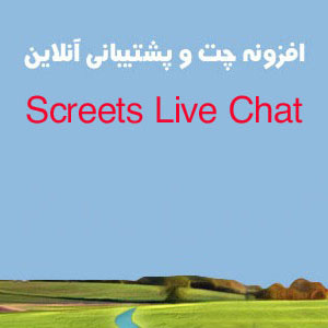 Screets-Live-Chat