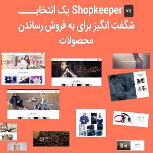 دانلود قالب فروشگاهی وردپرسی Shopkeeper رایگان