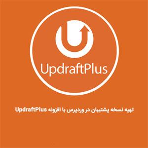 updraftplus-thumbnail