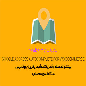 woocommerce-google-address