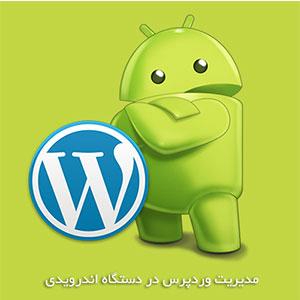 مدیریت سایت وردپرسی در اندروید