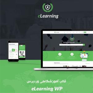 دانلود قالب آموزشگاهی وردپرس eLearning رایگان