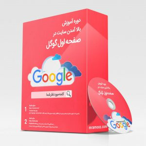آموزش بالا آوردن سایت در صفحه اول گوگل به صورت کامل ( سئو صفر تا صد)