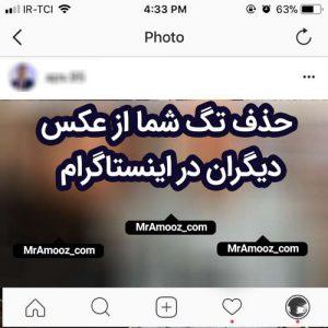 حذف تگ شما از عکس دیگران در اینستاگرام