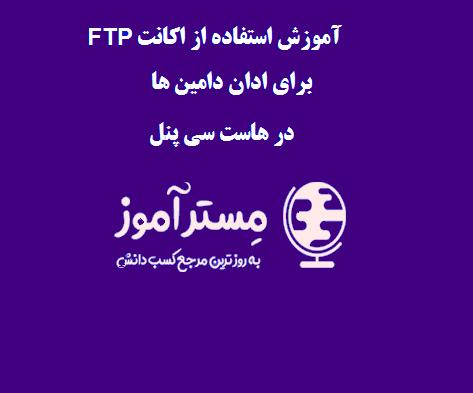 آموزش استفاده از اکانت FTP برای ادان دامین ها در هاست سی پنل