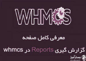 introduction-reports-page-in-whmcs
