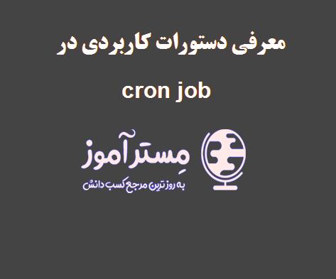 معرفی دستورات کاربردی در cron job مختصر و مفید