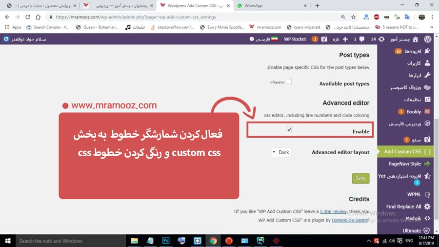 download-add-custom-css-plugin-wp