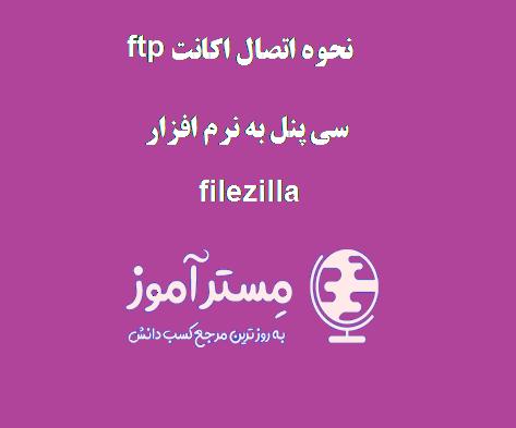نحوه اتصال اکانت ftp سی پنل به نرم افزار filezilla