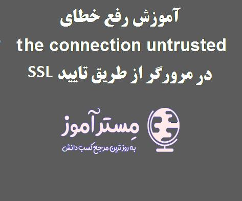 آموزش رفع خطای the connection untrusted در مرورگر از طریق تایید SSL