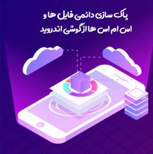 پاک سازی دائمی فایل ها و اس ام اس ها از گوشی اندروید