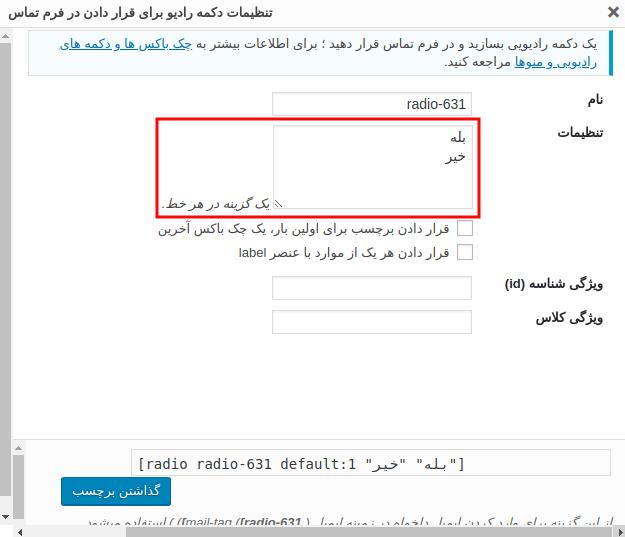 افزونه ی Contact Form 7
