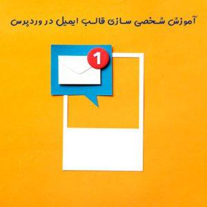 آموزش شخصی سازی قالب ایمیل در وردپرس