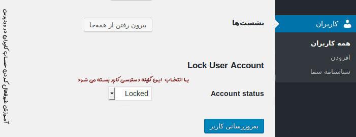 غیر فعال کردن گزینه بستت حساب کاربر