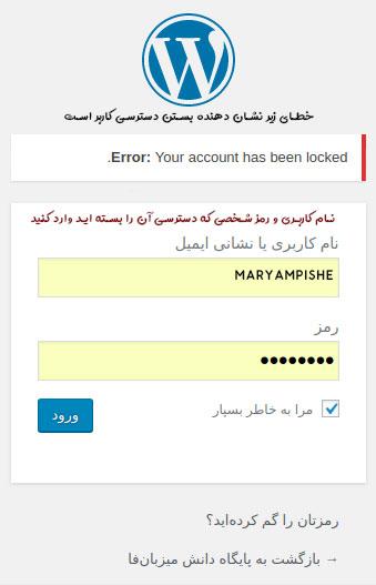 نمایش ارور غیر فعال کردن حساب کاربر