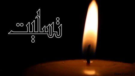 پیام تسلیت درگذشت | فرزند | رفیق | عزیران