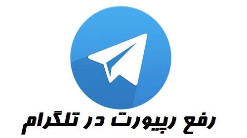 آموزش تصویری رفع ریپورت تلگرام در چند ثانیه