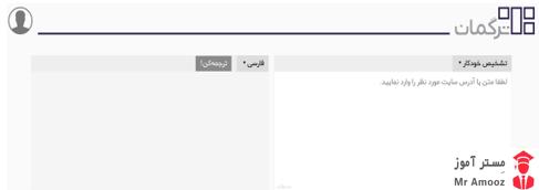 معرفی سرویس های مترجم آنلاین9