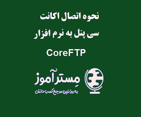 نحوه اتصال اکانت ftp سی پنل به نرم افزار CoreFTP